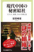 現代中国の秘密結社の本