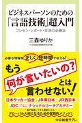 ビジネスパーソンのための「言語技術」超入門の本