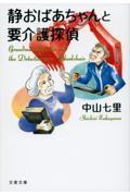 静おばあちゃんと要介護探偵の本