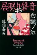 白鶴ノ紅の本