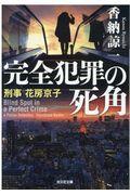 完全犯罪の死角の本