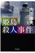 新装版 姫島殺人事件の本