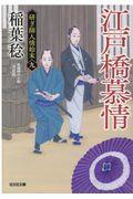 江戸橋慕情の本