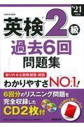 英検2級過去6回問題集 '21年度版の本