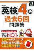 英検4級過去6回問題集 '21年度版の本