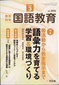 教育科学 国語教育 2021年 03月号の本