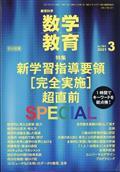 教育科学 数学教育 2021年 03月号の本