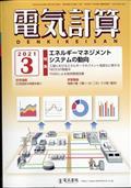 電気計算 2021年 03月号の本