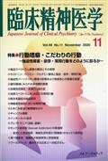 臨床精神医学 2020年 11月号の本