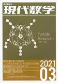 現代数学 2021年 03月号の本