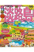 るるぶ淡路島鳴門 '22の本
