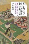 人がつなぐ源氏物語の本