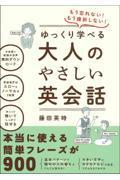 ゆっくり学べる大人のやさしい英会話の本