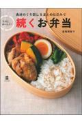 続くお弁当の本