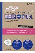 韓国語中級ドリルの本