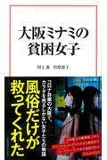 大阪ミナミの貧困女子の本