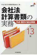 第13版 会社法計算書類の実務の本