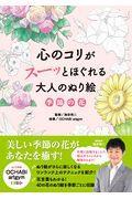 心のコリがスーッとほぐれる大人のぬり絵 季節の花の本