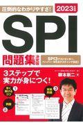 SPI問題集決定版 2023年度版の本