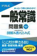 ドリル式一般常識問題集 2023年度版の本
