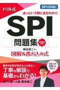 ドリル式SPI問題集 2023年度版の本