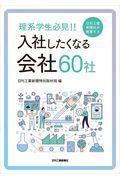 日刊工業新聞社が推薦する入社したくなる会社60社の本