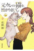 元カレの猫を、預かりまして。の本