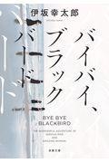 新装版 バイバイ、ブラックバードの本