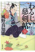 わるじい慈剣帖 5の本