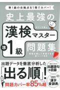 第3版 史上最強の漢検マスター準1級問題集の本