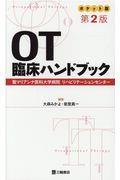 第2版 OT臨床ハンドブックの本