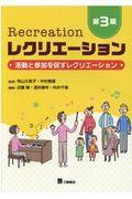 第3版 レクリエーションの本