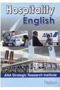 Hospitality Englishの本