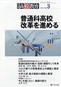 月刊 高校教育 2021年 03月号の本