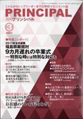 月刊 Principal (プリンシパル) 2021年 03月号の本