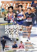 陸上競技マガジン 2021年 03月号の本