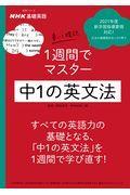 NHK基礎英語書いて確認1週間でマスター中1の英文法の本