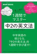 NHK基礎英語書いて確認1週間でマスター中2の英文法の本