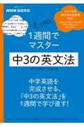NHK基礎英語書いて確認1週間でマスター中3の英文法の本