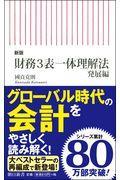 新版 財務3表一体理解法 発展編の本