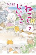 ねことじいちゃん 7の本
