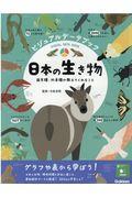ビジュアルデータブック日本の生き物の本