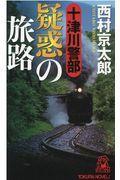 十津川警部疑惑の旅路の本