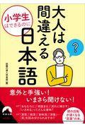 小学生はできるのに大人は間違える日本語の本