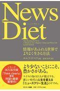 News Dietの本
