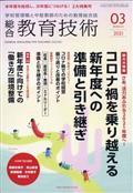 総合教育技術 2021年 03月号の本