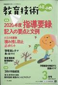 教育技術小三小四 2021年 03月号の本