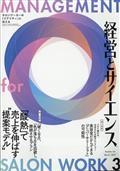 経営とサイエンス 2021年 03月号の本