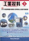工業材料 2021年 03月号の本