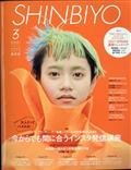 Shinbiyo (シンビヨウ) 2021年 03月号の本